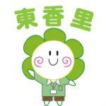 パフォーマンス書道&デジタルビンゴ