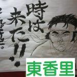 東香里大運動会2日目