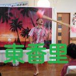 東香里沖縄音楽祭