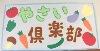 ☆やさい倶楽部☆ ~8月~