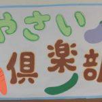 ☆やさい倶楽部☆ ~6月~