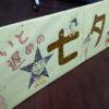 7月イベント  ★☆ちょいと遅めの七夕祭☆★